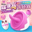 跳蛋 自慰器 情趣用品 DIBE 嗨蛋2代 小兔兔 7段變頻 舌舔加溫矽膠震動器 舌舔蛋 舔奶頭