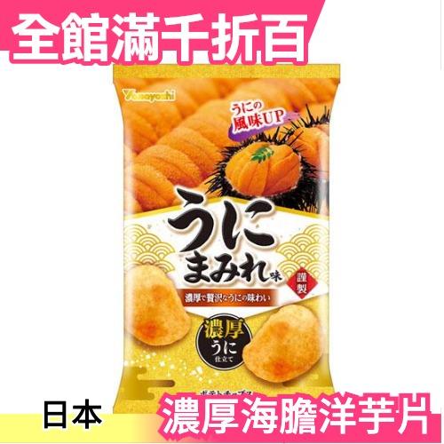 【12包】日本 Yamayoshi 濃厚海膽洋芋片 山芳製菓 黃金海膽洋芋片 下酒菜 零食 餅乾【小福部屋】