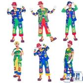 聖誕節小丑服裝化裝舞會表演服飾演出裝扮男女款【英賽德3C數碼館】
