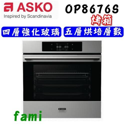 【fami】asko瑞典賽寧 OP8676S 觸控式烤箱