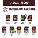 ORGANIX歐奇斯〔95%無穀有機主食狗罐,9種口味,360g〕(一箱12入)
