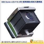 附護目鏡 GGS Ocular LCD F1S 3吋經典摺疊3倍放大觀景器 公司貨 適 FUJIFILM X-A5