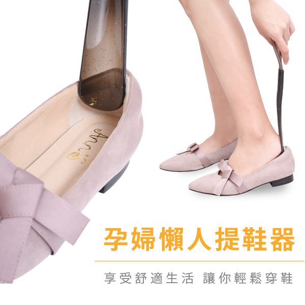 Ann'S輕鬆穿鞋!孕婦懶人穿鞋鞋拔提鞋器