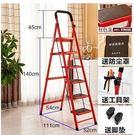 設計師步步高梯子升級卡扣四步五步梯家用折疊梯人字梯加厚【紅色6步升級加厚款】
