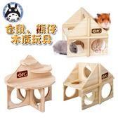 多功能原木金絲熊倉鼠玩具 寵物天然木質攀爬磨牙用品 igo