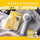 德爾瑪毛球修剪器專用滾粘/刀頭刀網替換裝 去球粘毛兩用修剪器 德爾瑪補充包