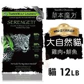 (補貨中)*WANG*【免運】Timberwolf草本魔力 大自然貓(雞肉+鯡魚)12LB.貓糧