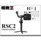 DJI RSC 2 三軸穩定器 專業套裝〔載重3kg〕公司貨