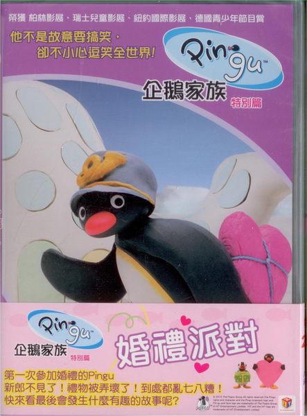 企鵝家族 特別版婚禮派對 DVD (購潮8)