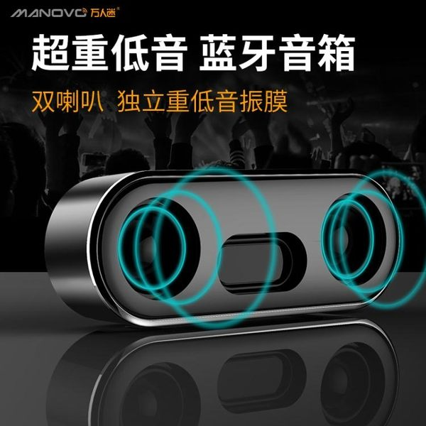 萬人迷X5無線藍芽音箱戶外便攜式手機通用迷你小音響超重低音炮大音量多功 三角衣櫃
