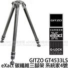 GITZO GT 4533LS eXac...