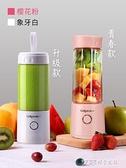 格立高便攜式榨汁機家用水果小型充電迷你炸果汁機電動學生榨汁杯 探索先鋒