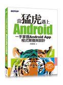 (二手書)當猛虎遇上Android | 一手掌握Android App程式開發與設計
