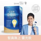 艾力康Aicom 艾智明靈光飲 (10包/盒)【享安心】買4送1 游離型葉黃素 機能保健食品 營養品