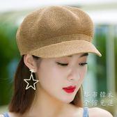遮陽帽帽子女夏天韓版百搭貝雷帽子出游遮陽帽防曬鴨舌八角帽草帽網帽潮