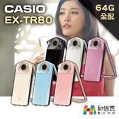 贈粉餅機【和信嘉】EX-TR80 自拍神器  美肌相機 TR80 64G全配 公司貨 原廠保固18個月