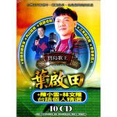 葉啟田 CD (10片裝)