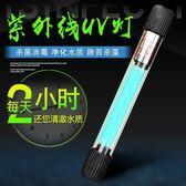 雅茲利魚缸潛水消毒燈UVC紫外線殺菌燈除臭殺菌凈水除苔除氯水族 ATF  極有家