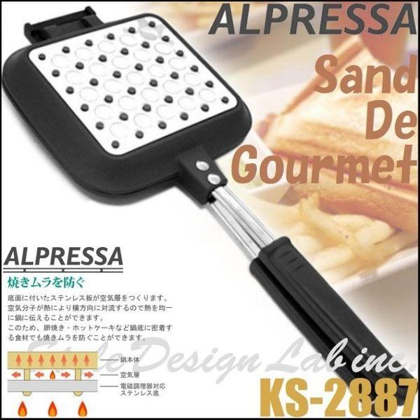 日本製 日本品牌 杉山金屬 多用途烤三明治機/夾煎鍋/平底鍋 可拆卸 (IH/瓦斯爐適用)