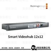 【BMD】BlackMagic Design Smart Videohub 12x12 多格式矩陣 VHUBSMART6G1212《公司貨》