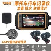 機車行車記錄儀 摩托車行車記錄儀防水前後雙錄SONY星光夜視1080P摩旅GPS軌跡WiFi