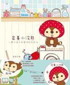 (二手書)家事小浣熊:一戴上頭巾就變得超愛乾淨