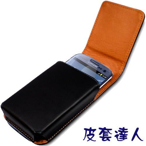 ★皮套達人★ Samsung Galaxy S3 i9300 腰掛直立式皮套+螢幕保護貼   (郵寄免運)
