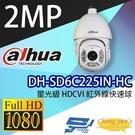 高雄/台南/屏東監視器 DH-SD6C225IN-HC 星光級25倍變焦 HDCVI紅外線快速球 大華dahua