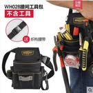 【WH028(配腰帶)-不含工具】常勝客 工具腰包多功能維修工具袋