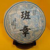 【歡喜心珠寶】【雲南勐海班章早春生餅茶】藍班章2013年普洱餅茶,生茶357g/1餅,另贈收藏盒