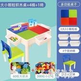 多功能積木桌子男孩子1-3-6女孩2周歲禮物兒童益智拼裝玩具 aj4781『美好時光』