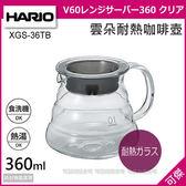 HARIO V60 XGS-36TB 雲朵咖啡壺 耐熱玻璃 咖啡壺 玻璃壺 茶壺 可微波 360ml 可傑 日本進口 免運
