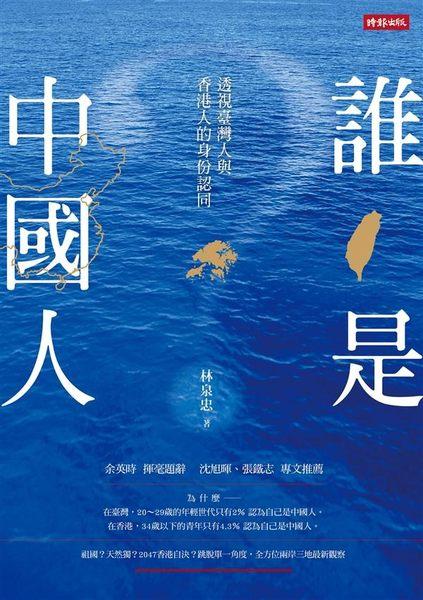 誰是中國人:透視臺灣人與香港人的身份認同