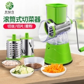 切絲器多綠奇多功能滾筒切絲切片切菜神器土豆絲不銹鋼刨絲器廚房神器 新品