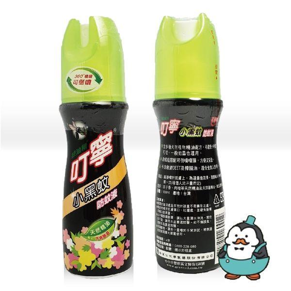 綠油精 叮嚀 叮寧 小黑蚊防蚊液 100ml 可倒噴 純天然 不含敵避