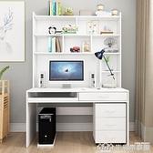 電腦桌台式桌簡約現代書櫃書桌一體書架臥室家用組合學生寫字桌子 NMS生活樂事館