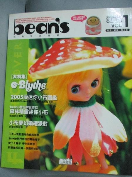 【書寶二手書T4/雜誌期刊_ZBQ】Bean s玩具誌_Vol.1_徐月珠, 三采文化