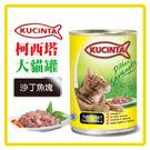 【力奇】科西塔 大貓罐(沙丁魚塊)400g - 37元【大塊魚肉真材實料呈現】(C002D51)