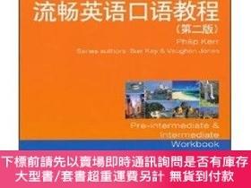 全新書博民逛書店流暢英語口語教程(第二版)練習冊第一、二冊 專著 Sue Kay,Vaughan Jones[編] PhiY1