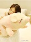 豬毛絨玩具豬豬玩偶可愛床上抱著睡覺抱枕布娃娃公仔女孩生日禮物 YXS 【快速出貨】