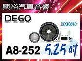 【DEGO】5.25吋二音路分離式喇叭A8-252*MAX 70W*德國原裝進口*