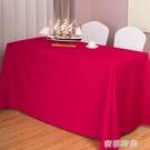 長方形桌布定制酒店會議室辦公活動展會簽到純色白色紅色台布布藝 『蜜桃時尚』