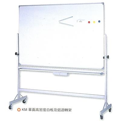 【大台北市區價】群策 KA304 單面磁白板+鋁迴轉架/ 白板架 90x120