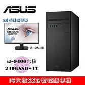 華碩 S340MC 第9代i5 六核雙碟桌機(i5-9400/8G/240GSSD+1T) + 24吋護眼螢幕超值組