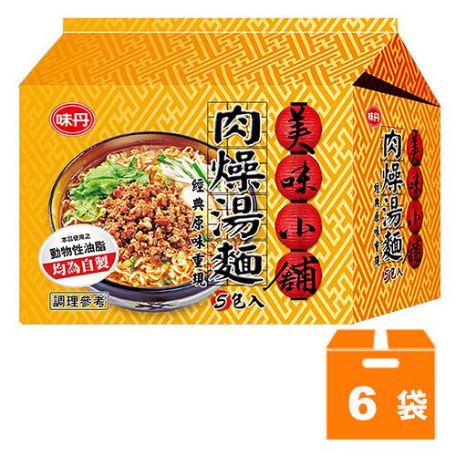 味丹美味小舖肉燥風味湯麵67g(5入)x6袋/箱【康鄰超市】
