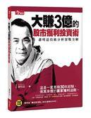 大賺3億的股市獲利投資術(附贈蕭明道「贏在起漲點」30分鐘DVD):蕭明道技術分析實..