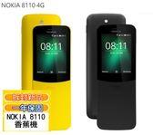 【拆封新品】香蕉手機經典復刻版【NOKIA 8110 4G香蕉機】2.4吋螢幕/可拆式電池/200萬畫素/曲面滑蓋