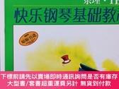 簡體書-十日到貨 R3YY【快樂鋼琴基礎課程.技巧.樂理.課程1B級】 9787807512240 上海音樂出版社