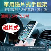 【車用磁片式手機架】車用手機夾 手機支架 吸磁手機架 儀表板 3.5吋~5.5吋