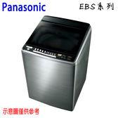 雙重送【Panasonic 國際牌】15公斤單槽超變頻洗衣機NA-V168EBS-S